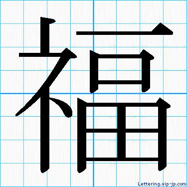 「福」文字の見本 福レタリング [名前]