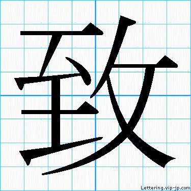 「致」文字の見本 致レタリング [名前]